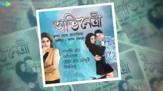 Khonje Emon Raate | Abhinetree | Bengali Movie Song | Rupankar, Jojo