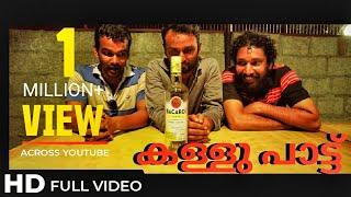 കൂടിയന്മാര്ക്ക് വേണ്ടി ഒരു കള്ള് പാട്ട് | Funny Malayalam Music Video Song | Latest Album 2017