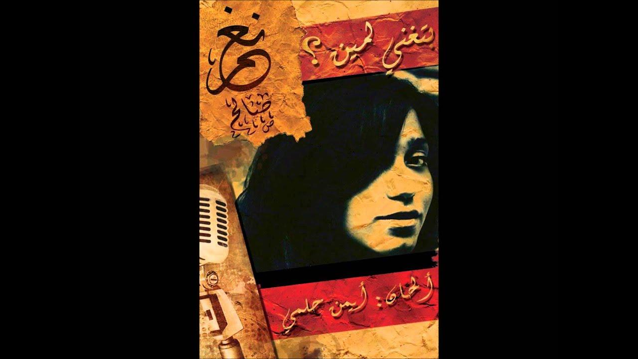 اغنيه عود البنات نغم العرب