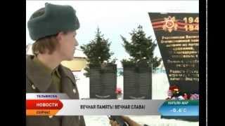 В Тельвиске обновили мемориал солдатам, погибшим в годы Великой Отечественной войны