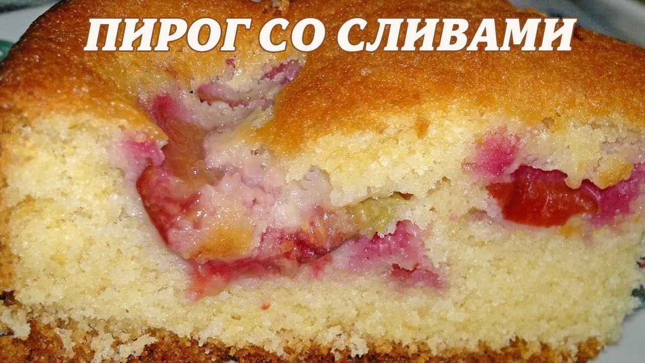 заливной пирог со сливой рецепт