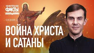 Кто низверг сатану с неба - Архангел Михаил или Иисус Христос Удивительные факты 2 сезон 331