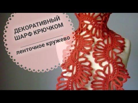Ленточное кружево шарф крючком