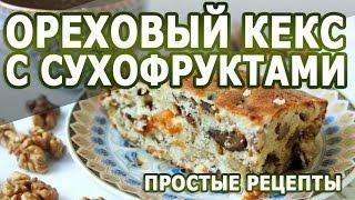 Рецепты выпечки. Ореховый кекс с сухофруктами простой рецепт