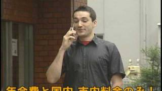 Funny commercial for a cheap international telephony service in jap...