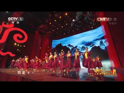 2015央视春晚歌曲《中华好儿孙》 表演者:张丰毅 段奕宏 朱亚文