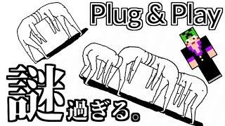 【Plug & Play】謎過ぎる謎ゲーに出会った結果www【単発実況】