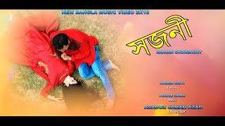 Shojoni || Cover Song by Ranjan Chowdhury || New Bangla Song 2k18