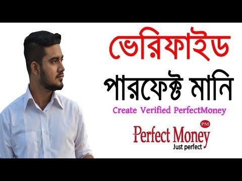 ভেরিফাইড পারফেক্টমানি অ্যাকাউন্ট তৈরি | How To Create Verified PerfectMoney Account 2020