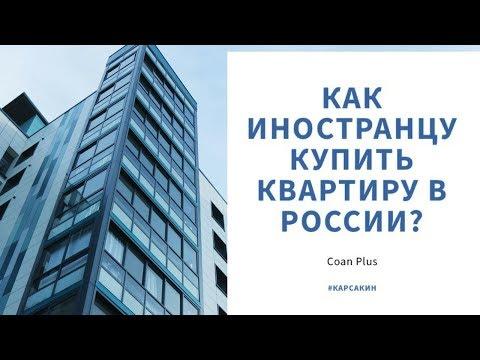 Как иностранцу купить квартиру в России?  I   какие требования к нерезиденту РФ при покупке жилья?