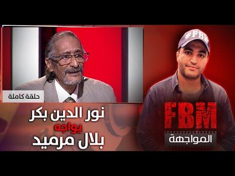 المواجهة FBM :  نور الدين بكر في مواجهة بلال مرميد