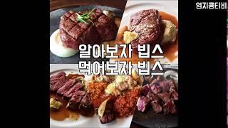 [빕스VIPS]샐러드바가격 할인 예약 꿀팁 2019년신…
