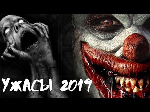 Лучшие фильмы 2019|Ужасы|#1( которые уже вышли в хорошем качестве)
