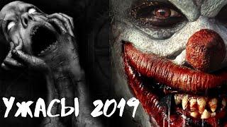 Ужасы 2019||лучшие ужасы 2019|страшные фильмы 2019||которые уже вышли ||новинки ужасов|мистика 2019