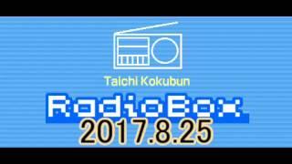 2017.8.25(金) 国分太一 Radio Box TOKIOの国分太一がみなさんからのお便り紹介をメインに、 アイドルらしからぬトークをするコミュニケーショ...