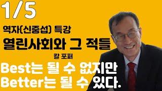역자(신중섭) 특강 1/5 - 열린사회와 그 적들(칼 …