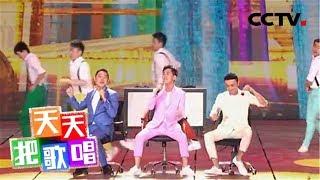 《天天把歌唱》 20191008| CCTV综艺