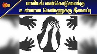 பாலியல் வன்கொடுமைக்கு உள்ளான பெண்ணுக்கு தீவைப்பு | National News | Tamil News | Sun News