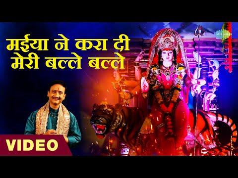 Maiya Ne Kara Di Meri Balle Balle | Kumar Vishu | Video Song | Mata Bhajan | Navratri Songs