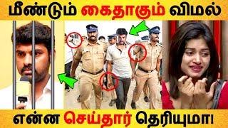 மீண்டும் கைதாகும் விமல் என்ன செய்தார் தெரியுமா|Tamil Cinema | Kollywood News | Cinema Seithigal
