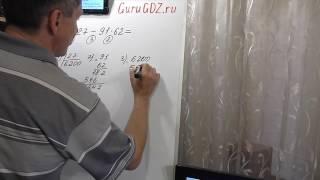 Задача номер 144 по Математике 5 класс Виленкин
