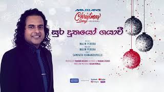 Sura Duthayo Gayavi (සුරදුතයෝ ගයාවී)  - MARIANS Christmas Songs Original