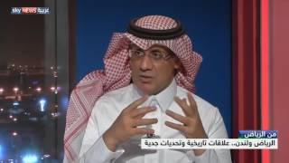 الرياض ولندن.. علاقات تاريخية وتحديات جدية