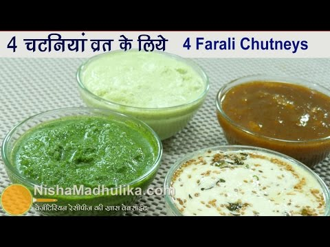 4 Chutneys for Navratri Vrat  - व्रत वाली 4 चटनियां -  Phalahari chutney recipe