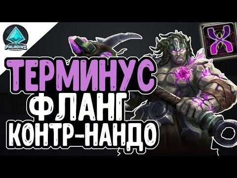 видео: ☬ paladins ☬ ТЕРМИНУС (ГАЙД) ☬ ФЛАНГУЕМ ЧЕРЕЗ СТАН