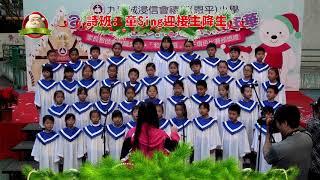 Publication Date: 2018-12-21 | Video Title: 2018聖誕才藝表演:詩班【童Sing迎接主降生】