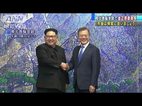 「頻繁に会いましょう」南北首脳会談で金委員長(18/04/27)