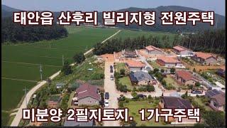 딸기168]충남 태안군 태안읍 산후리 빌리지형 전원주택…