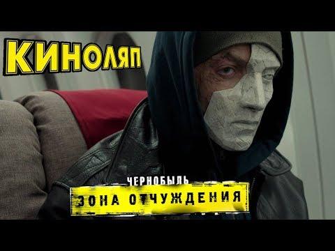 Киноляпы сериала Чернобыль зона отчуждения