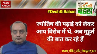 You were opposed to astrology and now you are talking about Muhurt: Sudhanshu Trivedi