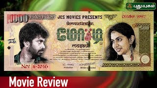 Mosadi Movie Review Tamil Movie Py Web Club