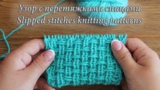 Узор с перетяжками спицами, видео | Slipped stitches knitting patterns