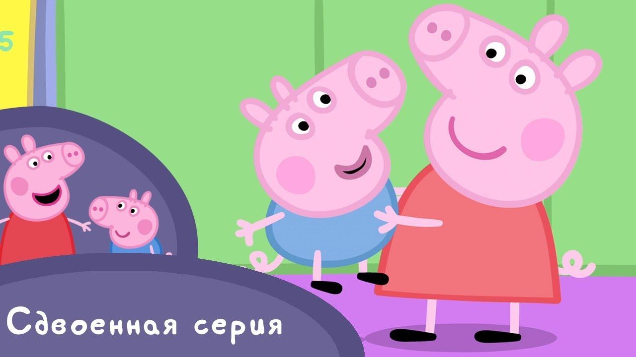 Мультфильмы Серия - Свинка Пеппа - S01 E05-06 (Игра в ...