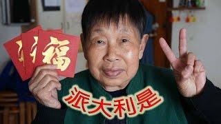 老白兔:乙未羊年 • 大年初一 • 派大利是 (2015-02-19)m thumbnail