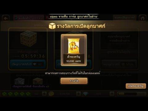 เกมเศรษฐี บาศ์กตำนาน เปิดได้ 10000 เพชรกลางรายการ