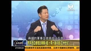 """走进台湾2016 11 06 馬來西亞總理訪華購4艦一帶一路共創""""亞洲世紀"""" ▷ 走..."""