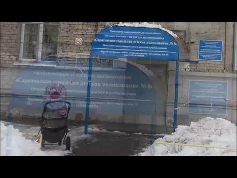 Сосулька над входом в поликлинику - Саратов