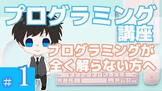 プログラミング講座 第1回【プログラミングとは】Akichon/あきちょん