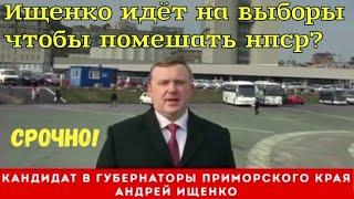 🔥СРОЧНО! Ищенко идёт на выборы как самовыдвиженец чтобы помешать НПСР?