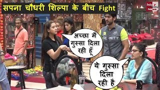Bigg boss 11 : sapna choudhary vs shilpa shinde fight | सपना चौधरी और शिल्पा सिंधे की लड़ाई |