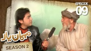 مهمان یار- فصل دوم - قسمت نهم / Mehman-e-Yaar - Season 2 - Episode 09 - Baba Ewaz