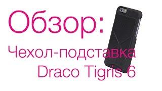 Обзор: Чехол-подставка Draco Tigris 6(Мы ждем Вас ежедневно, с 10.00 до 22.00 по адресу: Санкт-Петербург, Ждановская набережная, д. 7 ( ст.м. Спортивная,..., 2014-11-20T10:00:38.000Z)