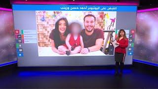 القبض على اليوتيوبرز المصريين أحمد حسن وزوجته زينب بسبب فيديو ترويع طفلتهما، فما عقوبتهما المنتظرة؟