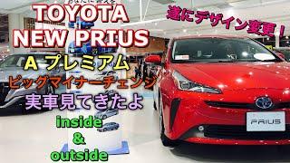 トヨタ 新型 プリウス A プレミアム 実車見てきたよ☆ビッグマイナーチェンジで奇抜なデザインが改良され引き締まった⁉︎TOYOTA NEW PRIUS inside&outside
