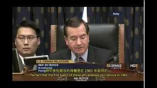 U.S.-Taiwan Relations Hearing 美台關係聽證會 20140314