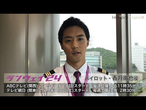 「ランウェイ24」の参照動画